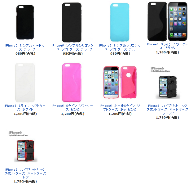 iPhone6ケース.png