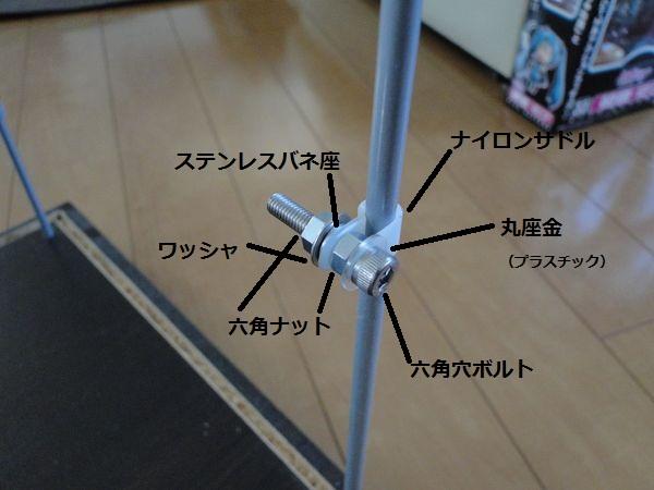 留め金1.jpg